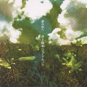 夢の中へ-井上陽水ベストアルバム- CD