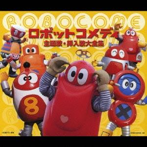 ロボットコメディ 主題歌・挿入歌大全集 CD