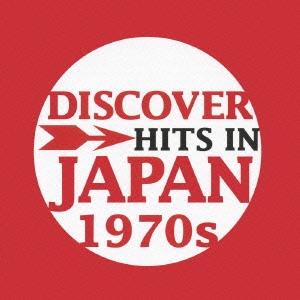 ディスカヴァー・ヒッツ・イン・ジャパン 1970s Favorite