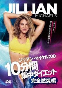 ジリアン・マイケルズの10分間集中ダイエット 完全燃焼編 DVD