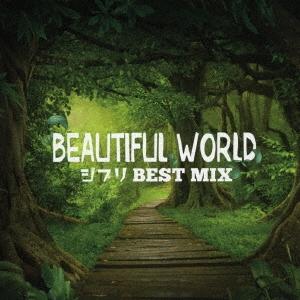 ビューティフル・ワールド -ジブリ・ベスト・ミックス- CD