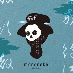 モノノケ・イン・ザ・フィクション 12cmCD Single
