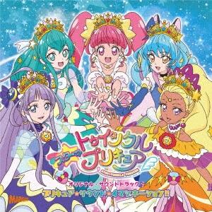 スター☆トゥインクルプリキュア オリジナル・サウンドトラック2 プリキュア☆サウンド☆イマジネーション! CD