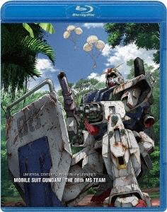 機動戦士ガンダム 第08MS小隊 Blu-ray Disc