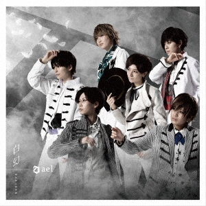 ael-アエル-/白幻 [CD+DVD]<初回限定盤B>[TECI-711]