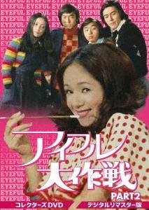 アイフル大作戦 コレクターズDVD PART2<デジタルリマスター版> DVD