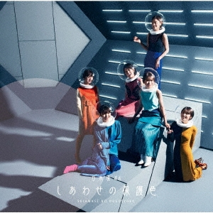 しあわせの保護色 [CD+Blu-ray Disc]<TYPE-C/初回限定仕様> 12cmCD Single