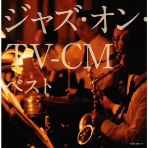 ジャズ・オン・TV-CM CD