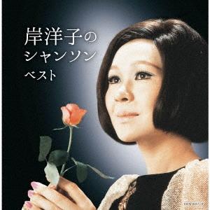岸洋子のシャンソン CD