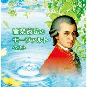 音楽療法のモーツァルト ベスト CD