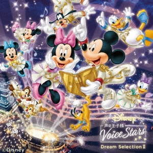 ディズニー 声の王子様 Voice Stars Dream Selection III CD
