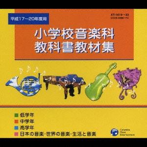 小学校音楽科 教科書教材集 平成17~20年度用