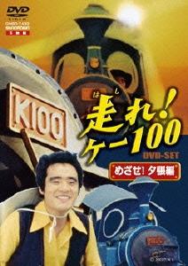 走れ!ケー100 DVD-SET 「めざせ!夕張編」(5枚組)