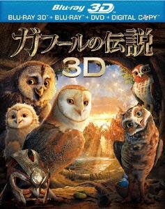 ガフールの伝説 3D&2D ブルーレイセット