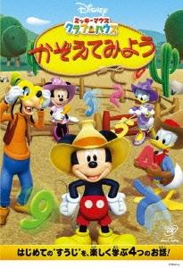 ミッキーマウス クラブハウス/かぞえてみよう DVD