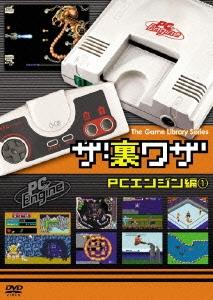 ゲームライブラリシリーズ 「ザ・裏ワザ」 PCエンジン編1 [ACBW-10834]