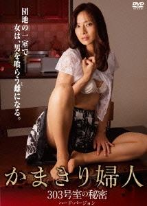 山内大輔/かまきり婦人 303号室の秘密 ハード・バージョン [MX-513S]
