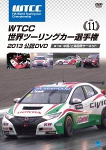 WTCC 世界ツーリングカー選手権 2013 公認DVD Vol.11 第11戦 中国/上海国際サーキット [BWD-2556]