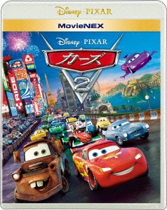 カーズ2 MovieNEX [Blu-ray Disc+DVD] Blu-ray Disc