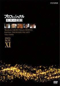 プロフェッショナル 仕事の流儀 第XI期 DVD BOX [NSDX-19816]