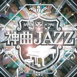 Wakai Project/神曲JAZZ[RBCP-2770]