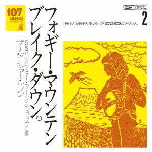 ザ・ナターシャー・セブン/107 SONG BOOK Vol.2 フォギー・マウンテン・ブレイク・ダウン。 5弦バンジョー・ワーク・ショップ編 [UPCY-7231]