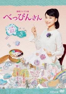 連続テレビ小説 べっぴんさん 完全版 DVD BOX3 DVD