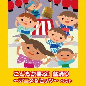こどもが喜ぶ!盆踊り~アニメ&ヒッツ~ ベスト CD