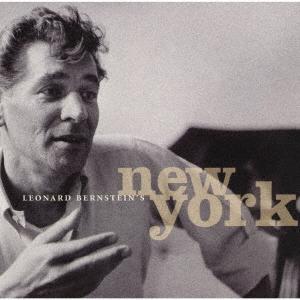 レナード・バーンスタイン 生誕100年 バーンスタインのニューヨーク