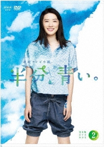 連続テレビ小説 半分、青い。 完全版 DVD BOX2 DVD