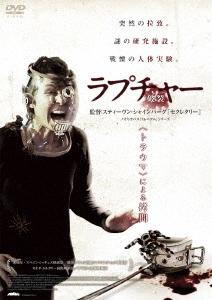 ノオミ・ラパス/ラプチャー -破裂-[GADSX-1824]