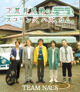 下荒井兄弟のスプリング、ハズ、カム。 Blu-ray Disc