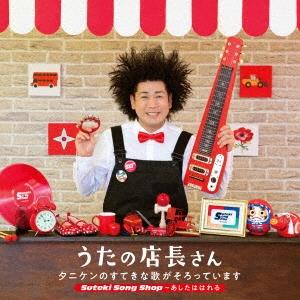 うたの店長さん タニケンのすてきな歌がそろっています Suteki Song Shop〜あしたははれる CD