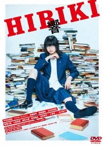 響 -HIBIKI- DVD