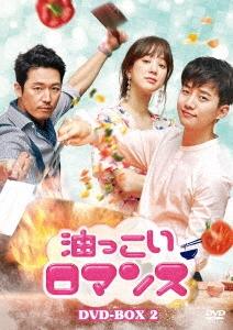 油っこいロマンス DVD-BOX2 DVD