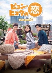 ピョン・ヒョクの恋 DVD-BOX2 DVD