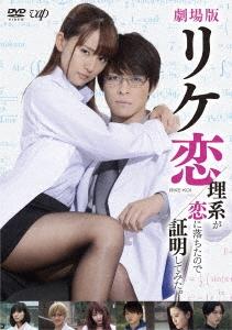 劇場版 リケ恋/理系が恋に落ちたので証明してみた。 DVD