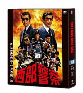 西部警察 40th Anniversary Vol.5 DVD