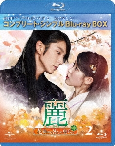 麗<レイ>~花萌ゆる8人の皇子たち~ BOX2<コンプリート・シンプルBlu-ray BOX> [3Blu-ray Disc+DVD] Blu-ray Disc