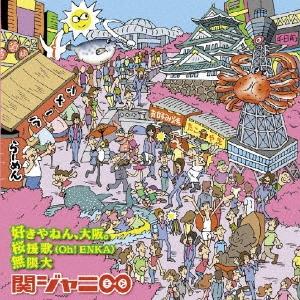 好きやねん、大阪。/桜援歌(Oh!ENKA)/無限大<十五催ハッピープライス盤> 12cmCD Single