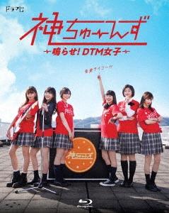 ドラマ『神ちゅーんず ~鳴らせ!DTM女子~ 』 Blu-ray Disc