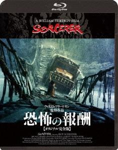 恐怖の報酬【オリジナル完全版】 Blu-ray Disc