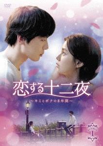 恋する十二夜~キミとボクの8年間~ DVD-BOX1 DVD