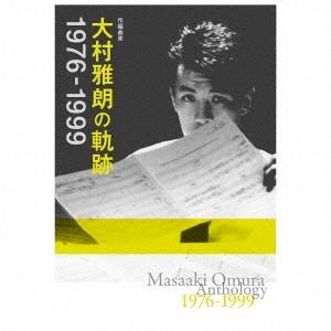 作編曲家 大村雅朗の軌跡 1976-1999<完全生産限定盤> Blu-spec CD2