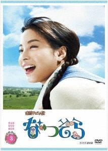 連続テレビ小説 なつぞら 完全版 DVD BOX3 DVD