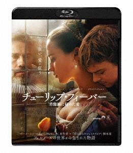 チューリップ・フィーバー 肖像画に秘めた愛 スペシャル・プライス Blu-ray Disc