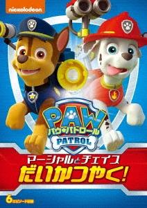パウ・パトロール マーシャルとチェイスだいかつやく! DVD