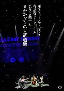 ポルカドットスティングレイ 有頂天ツアーファイナル ポルフェス45 #かかってこいよ武道館 [2DVD+CD]<初 DVD
