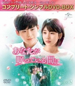 あなたが眠っている間に BOX2 <コンプリート・シンプルDVD-BOX><期間限定生産版> DVD