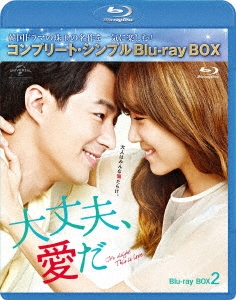 大丈夫、愛だ BOX2<コンプリート・シンプルBlu-ray BOX><期間限定生産版> Blu-ray Disc